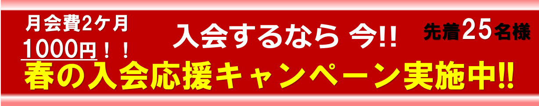 月会費2ケ月半額 入会するなら 今!! 春の入会応援キャンペーン実施中!!